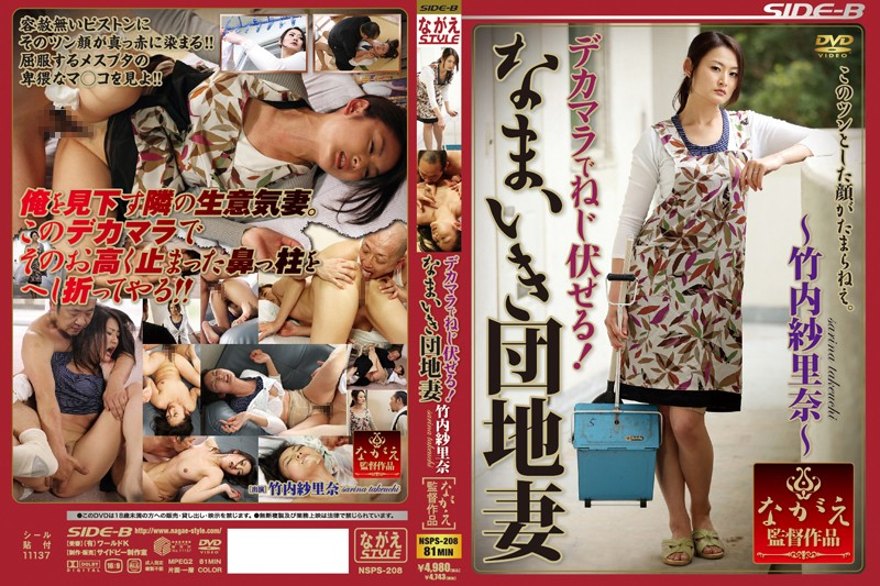 NSPS-208 - I Twist One's Arm In Dick! Takeuchi Gauze Rina Cheeky Apartment Wife