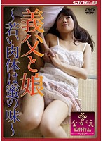 Watch Body Young Daughter And Father-in-law-to-taste Of Honey - Mika Kizaki
