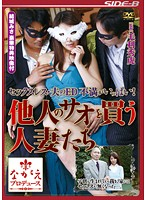 NSPS-211 - ED Complaints Of Sex-less Husband Is Full