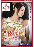 NSPS-220 - Affair.Sex Part Takeuchi Rina Gauze And Kiss Of Immorality