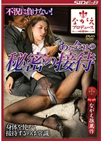 NSPS-231 - I Do Not Lose The Recession! Entertainment Ashina Julia Secret Of A Company