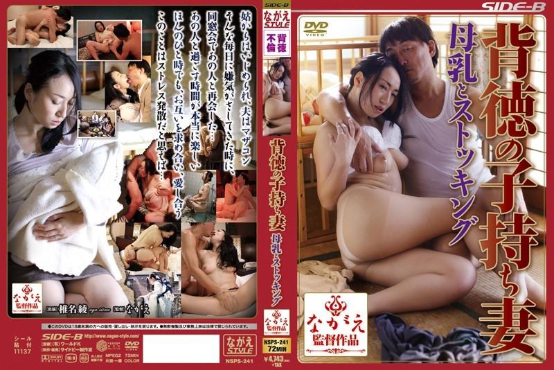 AV CENSORED [NSPS-241]背徳の子持ち妻 母乳とストッキング 椎名綾 , AV Censored