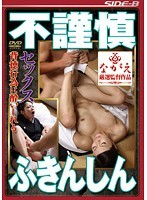 NSPS-242 - Unscrupulous Sex Revel In Immoral Conduct
