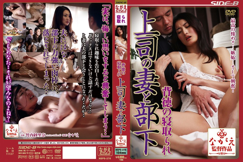 NSPS-276 - Subordinates Takeuchi ShaRina Wife And Boss Netorare Of Immorality