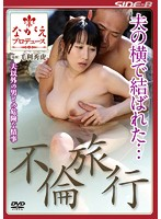 NSPS-281 - It Was Tied Alongside Husband... Infidelity Travel HoshiSaki Yuna