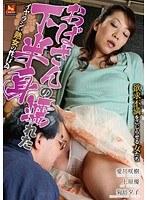 「イヤラシい熟女の性行為 おばさんの濡れた下半身」のパッケージ画像