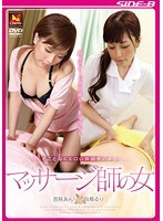 SBCI-040 Woman Masseur With The Erotic Atmosphere Somehow-159943
