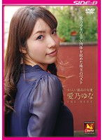 SBCI-065 - Actress Aino Yuna THE BEST Of The Best Feminine