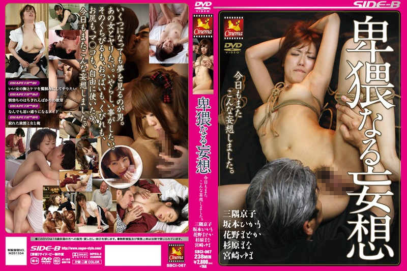 [SBCI-067] 卑猥なる妄想 宮崎ゆま サイドビー 三隅京子
