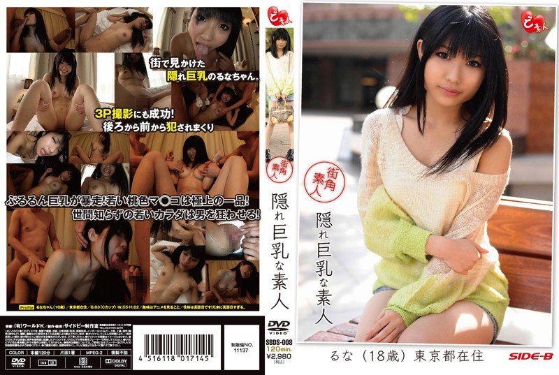 [SBDS-008] 街角素人 隠れ巨乳な素人 るな 18歳 ドラマ 巨乳 素人