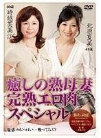 癒しの熟母妻 完熟エロ肉スペシャル