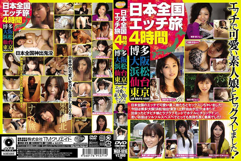 [MGR-1816] 日本全国エッチ旅 4時間 博多 大阪 浜松 仙台 東京(上野 自由が丘 六本木)エッチで可愛い素人娘とセックスしました! ギャル MGR
