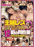 「主婦レズ スペシャル 12組の同性愛」のパッケージ画像