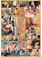 「3人レズビアン!! 2」のパッケージ画像