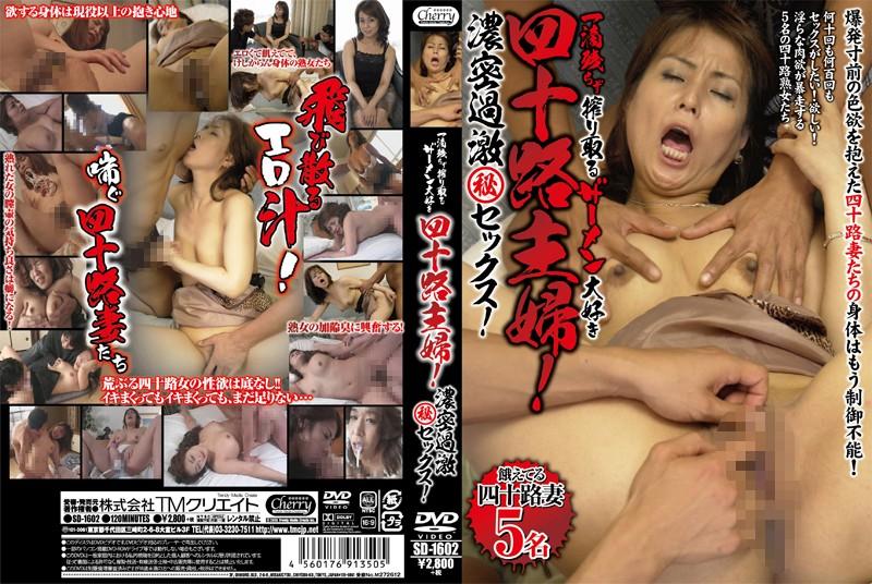 [SD-1602] 一滴残らず搾り取るザーメン大好き四十路主婦の濃密過激(秘)セックス! 3P・4P SD
