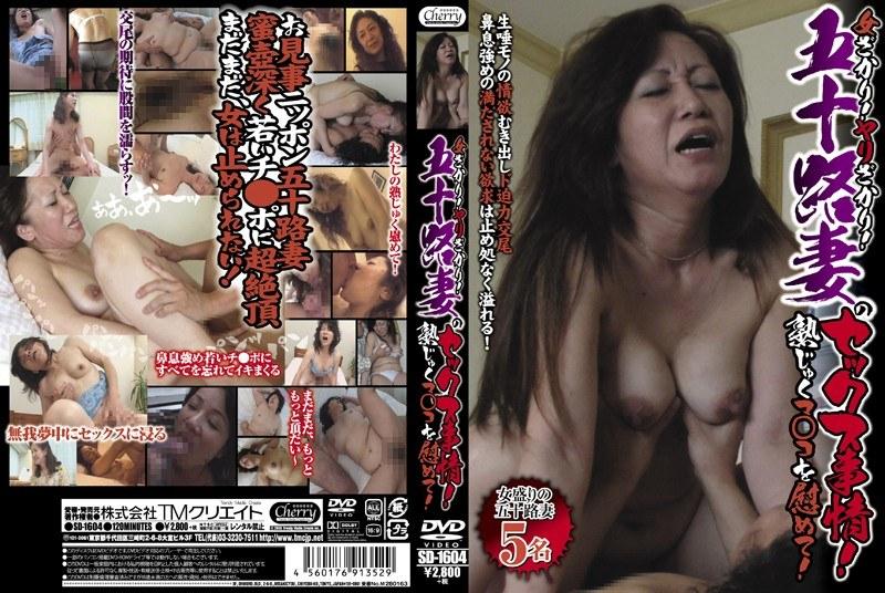 [SD-1604] 女ざかり!ヤリざかり!五十路妻のセックス事情!熟じゅくマ●コを慰めて! SD