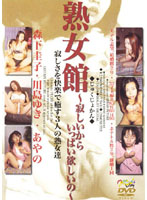 MJD-001 ~ ~ Hall Of Lonely Because You Want Full Milf
