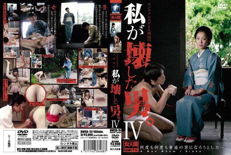 Taiyoutosho - BWSD-15 I, The Man Broke.4 - 2008