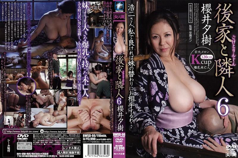 未亡人 BWSD-66 後家と隣人 6 櫻井夕樹 単体作品  巨乳  淫乱、ハード系  熟女