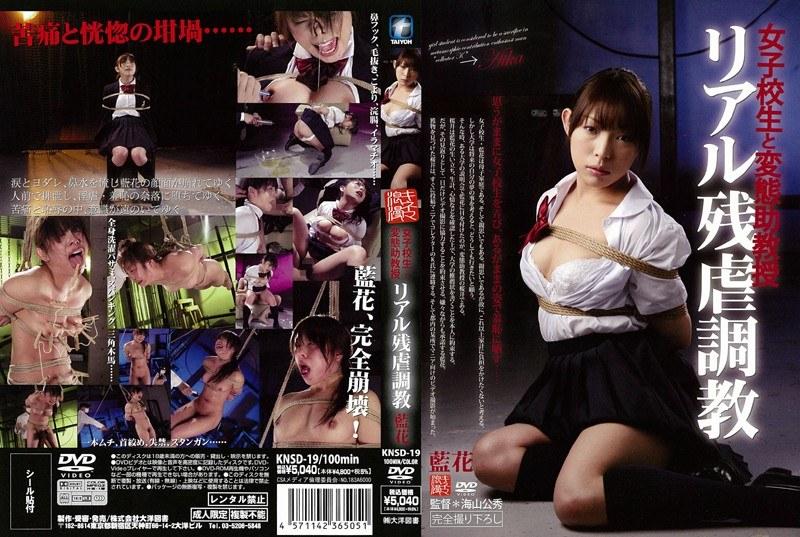 Taiyoutosho - KNSD-19 Aika Real Brutality Torture - 2009