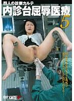 「内診台屈辱医療 5」のパッケージ画像