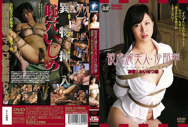 MGSD-13 - Saya-masochistic Wife Li Hua