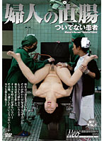 Viewing Woman Rectum Movie 20