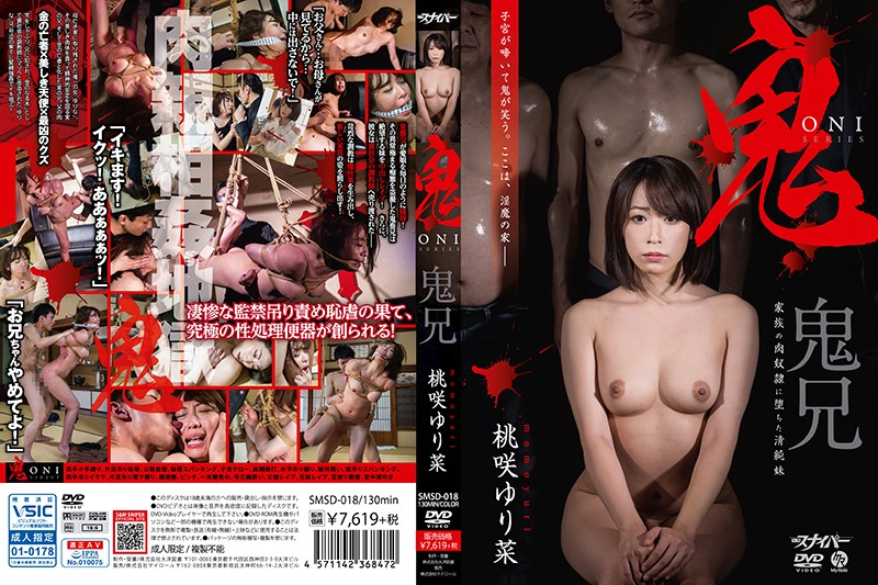 SMSD-018  An Evil Big Brother – An Innocent Little Sister-In-Law Who Became A Depraved Sex Slave – Yurina Momosaki