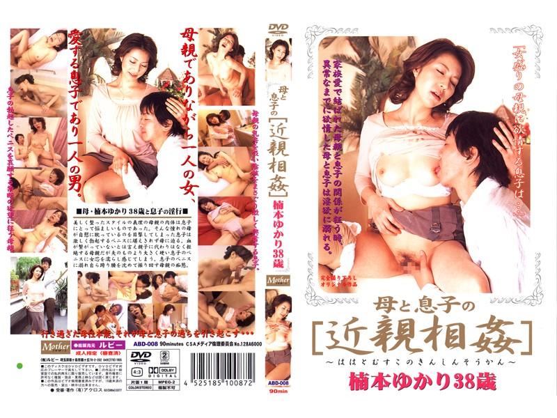 ABD-008 Mother And Son 38-year-old Yukari Kusumoto [incest] - Relative, Mature Woman