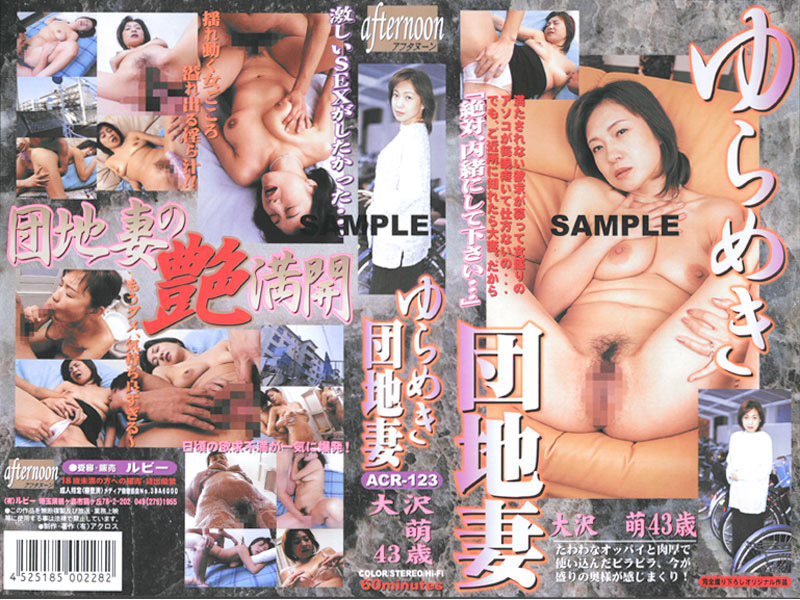 ゆらめき団地妻 大沢萌 (VHS)