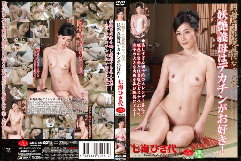 ANB-48 Bewitching Mother-in-law Loves Big Dick That I Became A Mom Toys! Nanami ひさ Generation