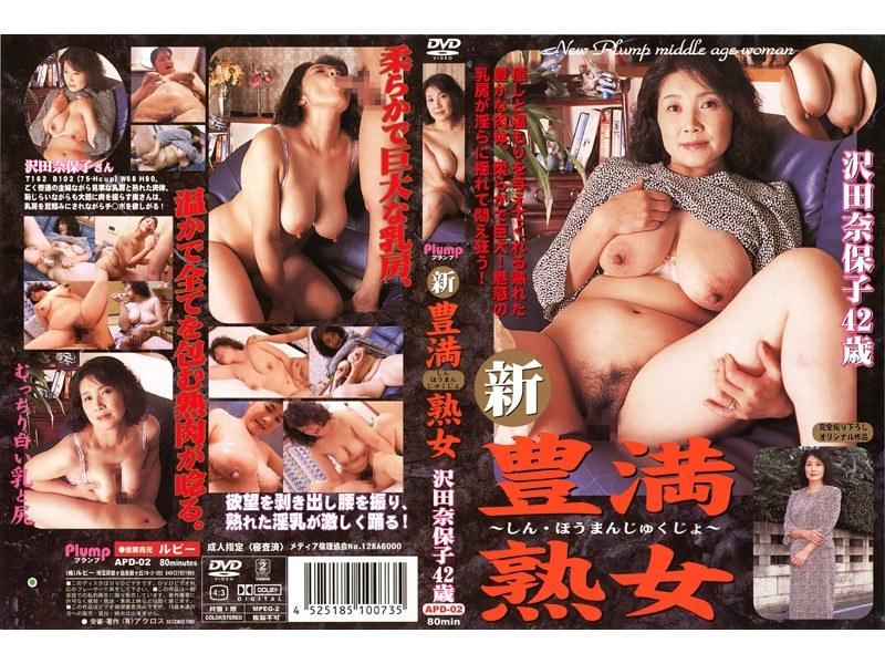 パイズリ APD-02 新 豊満熟女 沢田奈保子42歳 巨乳  熟女