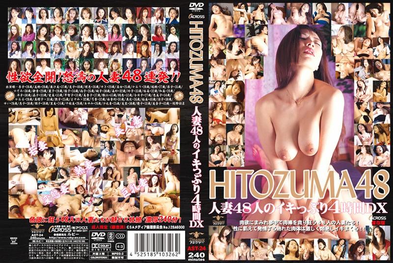 [AST-24] HITOZUMA48 人妻48人のイキっぷり4時間DX ルビー 日本成人片库-第1张