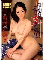 AVGP-147 Sayoko Machimura Triangular Relationship Of Mother And Me And My Friends