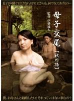 「母子交尾 [秋川路]」のパッケージ画像