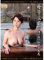 BKD-117 [Sweet Yuzawa Path] Wada HyakuMika Copulation Mother And Child-159076