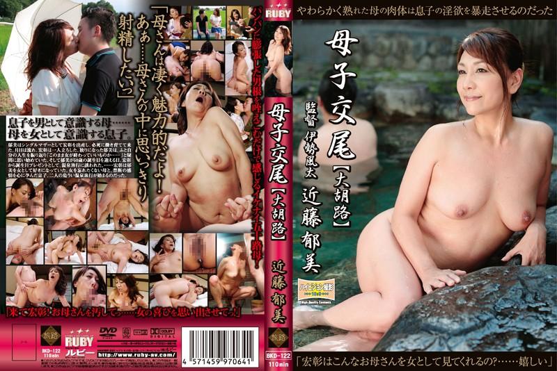 [BKD-122]  Mother-to-child Copulation ~ ~ Ogo Channel Kondo Ikumi