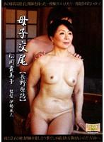 母子交尾 [長野原路]