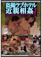 【予約】盗撮ラブホテル 近親相姦 3