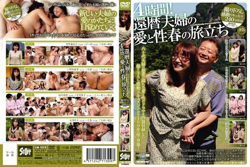 [CM-1026] 4時間!還暦夫婦の愛と性春の旅立ち ルビー