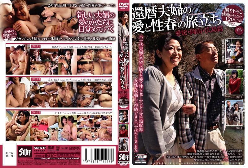 [CM-1047] 還暦夫婦の愛と性春の旅立ち 愛媛・岡山・広島篇
