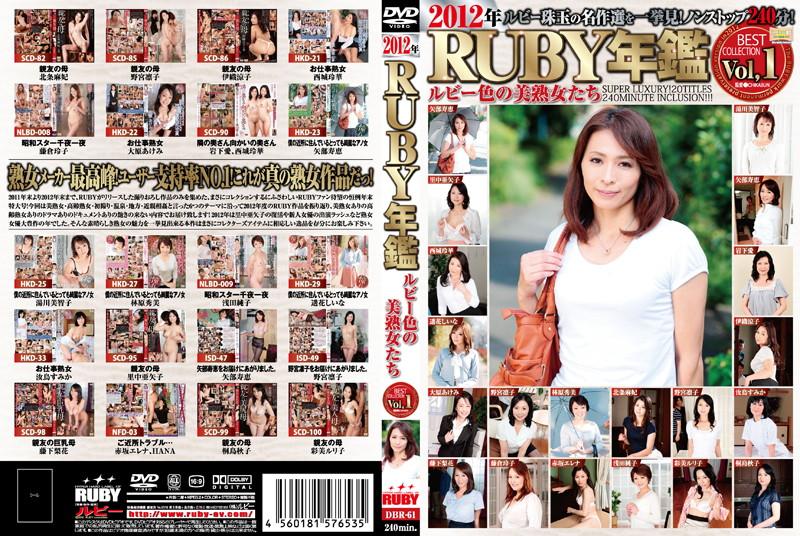[DBR-61] 2012年RUBY年鑑 Vol,1 ルビー色の美熟女たち 桐島秋子 里中亜矢子 DBR