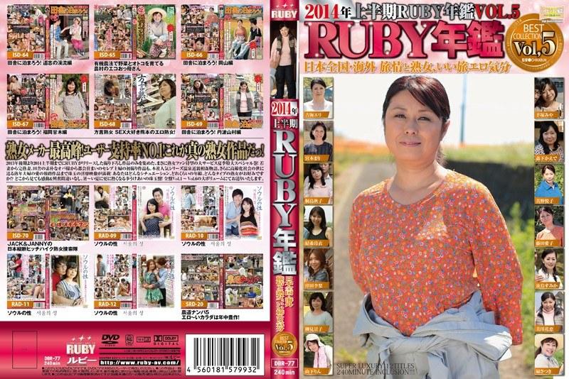 2014年上半期RUBY年鑑 Vol,5 日本全国・海外 旅情と熟女、いい旅エロ気分