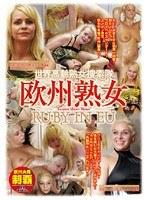 世界高齢熟女捜索隊 欧州熟女 RUBY IN EU 4