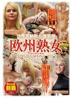 「世界高齢熟女捜索隊 欧州熟女 RUBY IN EU 4」のパッケージ画像