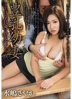 [FMR-036] 豊乳幼妻 どすけべ義父の新妻いぢり 水嶋さやか