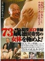 73歳現役エロ事師徳田重男の女体を極めよ!