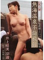 巨乳人妻 熱海温泉不倫旅行 娘の家庭教師とのいけない関係 井上晴美 33歳