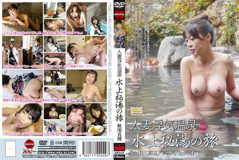 [HFD-13] 人妻浮気温泉 水上秘湯の旅 ルビー