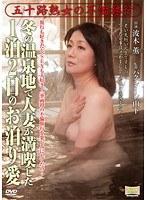 五十路熟女の不倫旅行 冬の温泉地で人妻が満喫した1泊2日のお泊り愛 波木薫